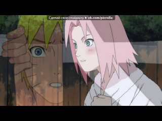 ��� ����� ������ � ������[♥]Naruto and Sakura� ��� ������ ���� - � ��� ���� ������, � �� ���� ����, � ���� �����. Picrolla